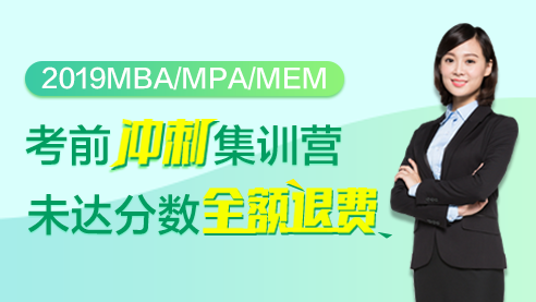 http://mba.offcn.com/zg/2019tmbsPC/